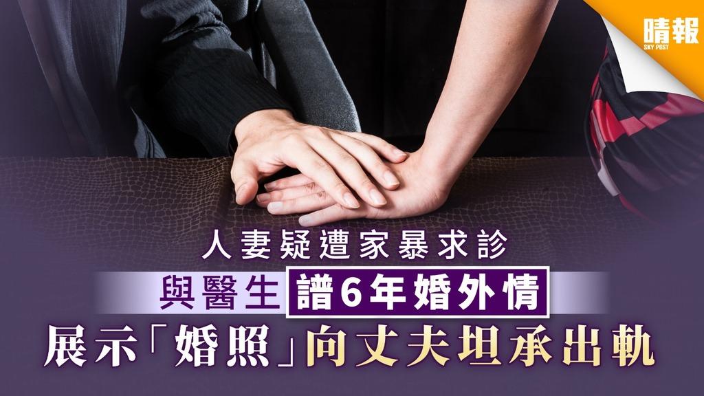 【婚姻問題】人妻疑遭家暴求診 與醫生譜6年婚外情 展示「婚照」向丈夫坦承出軌