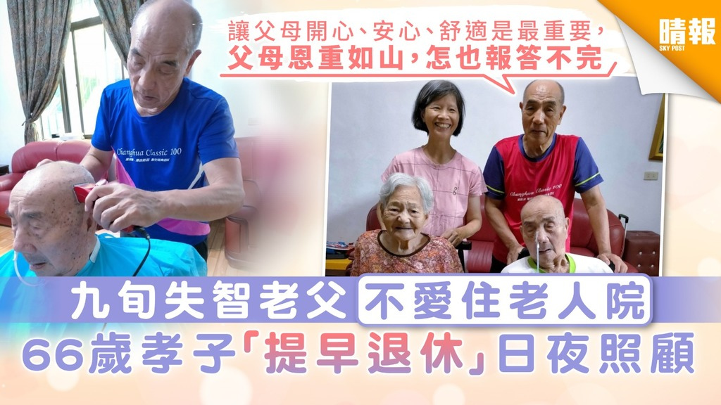 【百行孝為先】九旬失智老父不愛住老人院 66歲孝子「提早退休」日夜照顧
