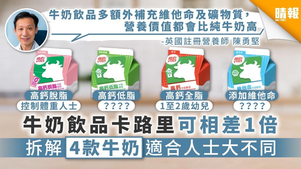 【減肥瘦身】牛奶飲品卡路里可相差1倍 4款牛奶適合人士大不同