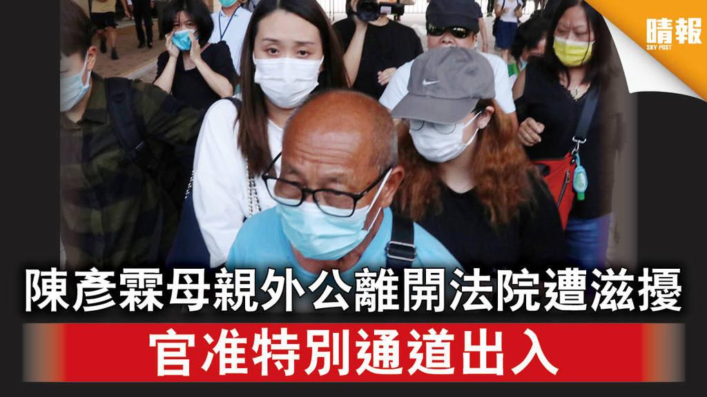 【死因研訊】陳彥霖母親外公離開法院遭滋擾 官准特別通道出入