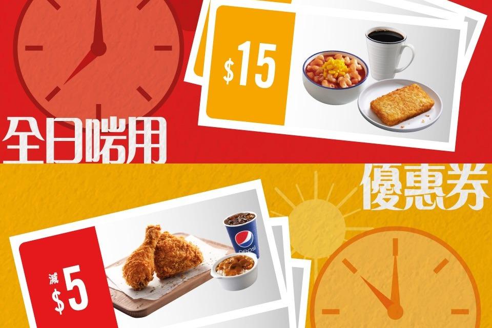 【kfc優惠2020】KFC全新蜜糖燒雞翼/香熱粟米回歸 同步加推10月著數折扣券/外賣速遞優惠碼/手機app限定優惠