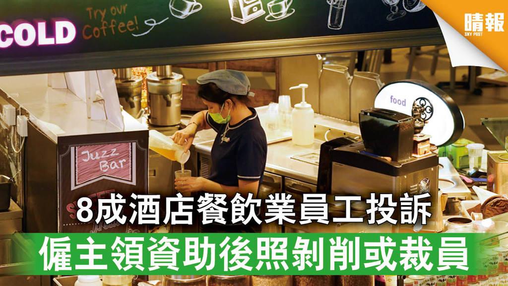 【保就業計劃】8成酒店餐飲業員工投訴 僱主領資助後照剝削或裁員