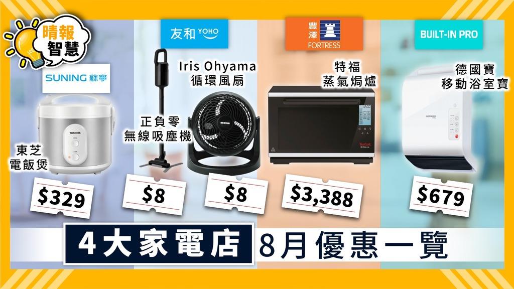 【著數優惠】$8搶購Iris Ohyama循環風扇、正負零吸塵機 4大家電店8月優惠一覽