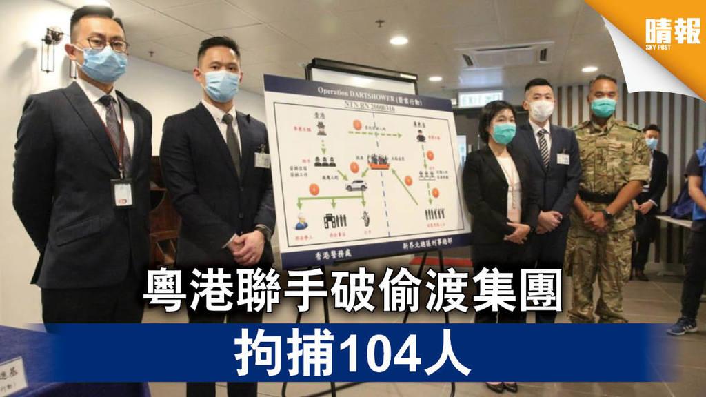 【偷運人蛇】粵港聯手破偷渡集團 拘捕104人