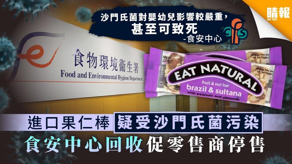 【食用安全】進口果仁棒疑受沙門氏菌污染 食安中心回收促零售商停售