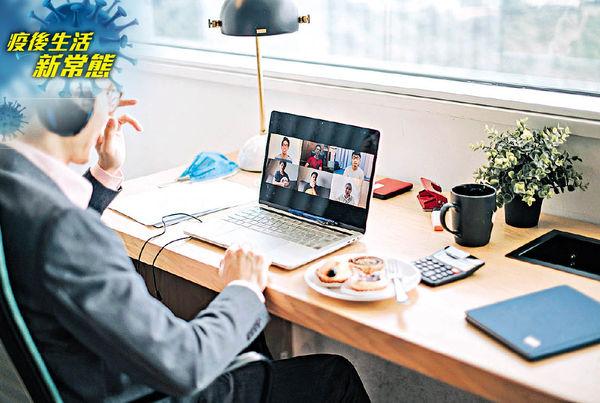 企業網上培訓趨增 疫情下在家工作成常態
