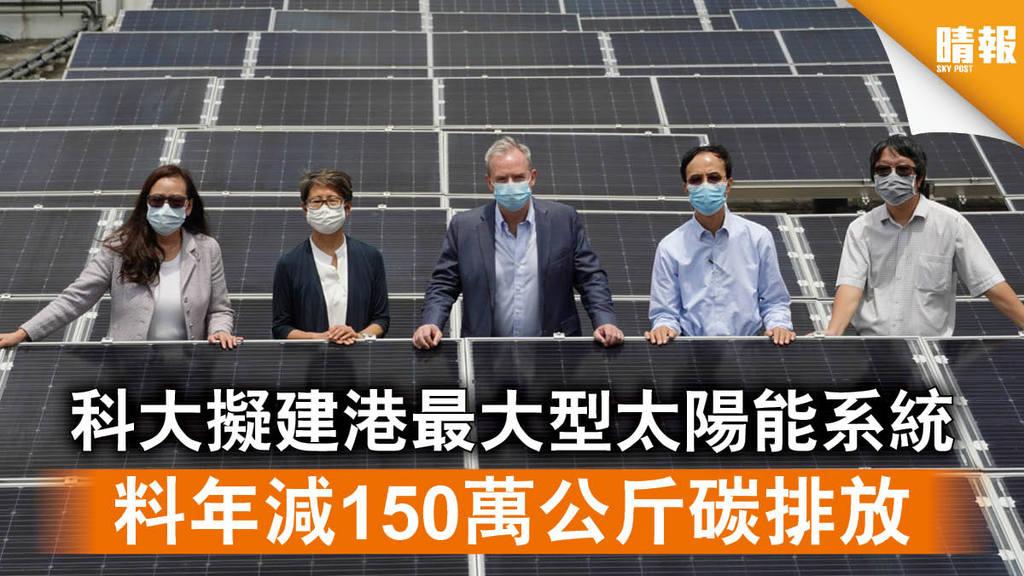 【持續發展】科大擬建港最大型太陽能系統 料年減150萬公斤碳排放