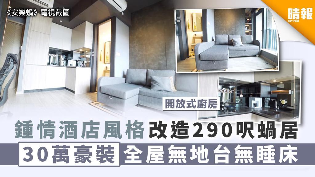 【裝修設計】鍾情酒店風格改造290呎蝸居 30萬豪裝無地台無睡床