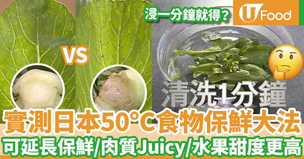 【蔬菜保鮮】《東張西望》吳幸美實測日本「50度食物保鮮大法」  浸一分鐘可令蔬菜保鮮/肉質更Juicy/水果甜度更高?