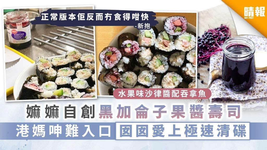 【創意料理】嫲嫲自創黑加侖子果醬壽司 港媽呻難入口囡囡愛上極速清碟