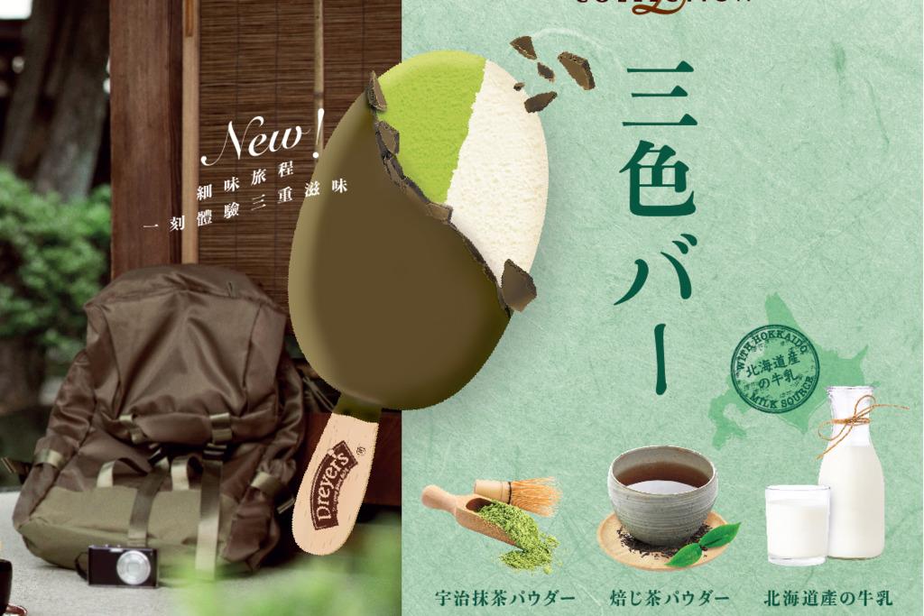 【便利店新品】DREYER'S新推出三色脆皮雪糕批系列!焙茶脆皮抹茶牛乳/朱古力脆皮蜜瓜味牛乳雪糕批登場