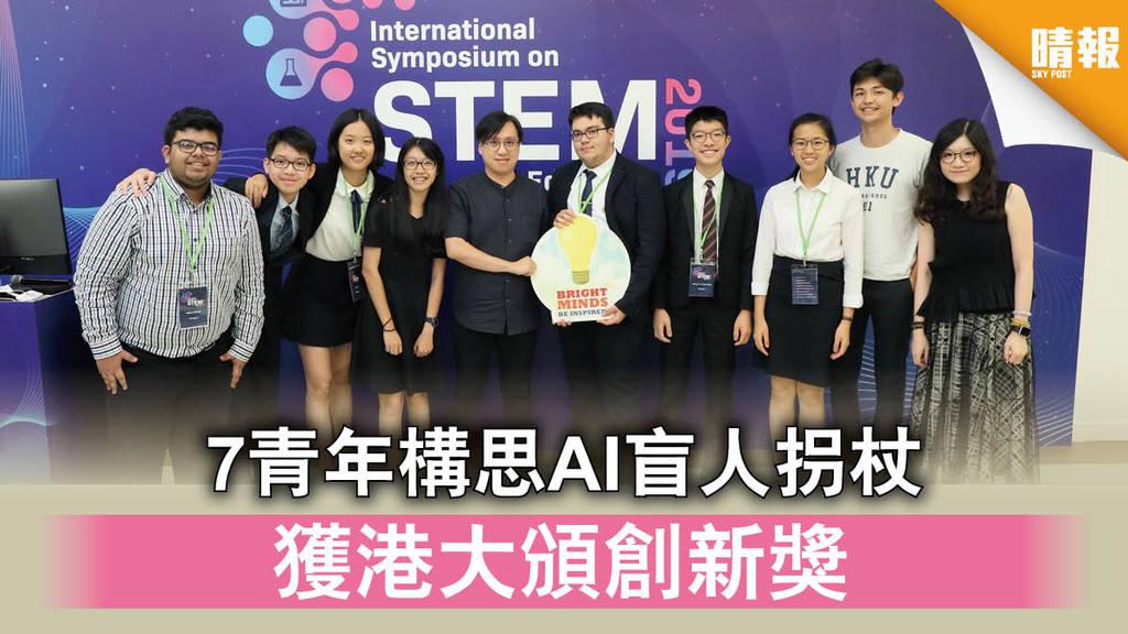 【STEM】7青年構思AI盲人拐杖 獲港大頒創新獎