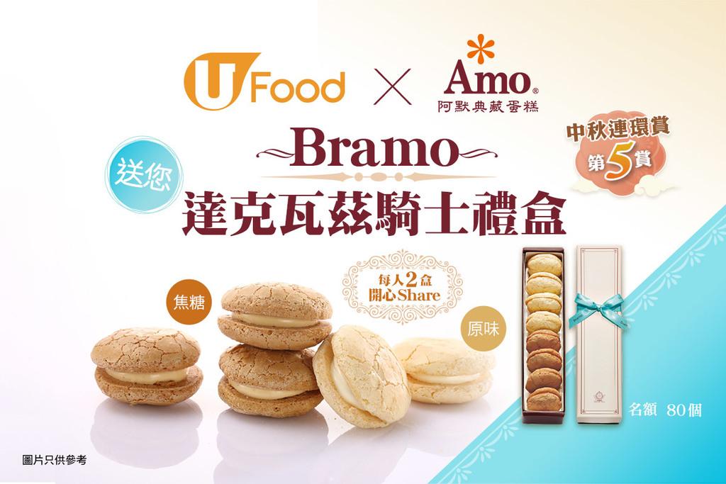 【中秋連環賞第5賞】U Food 送您阿默蛋糕Bramo達克瓦茲騎士禮盒