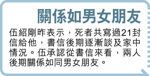 筆友稱陳彥霖曾有自殺念頭 書信透露家事不愉快