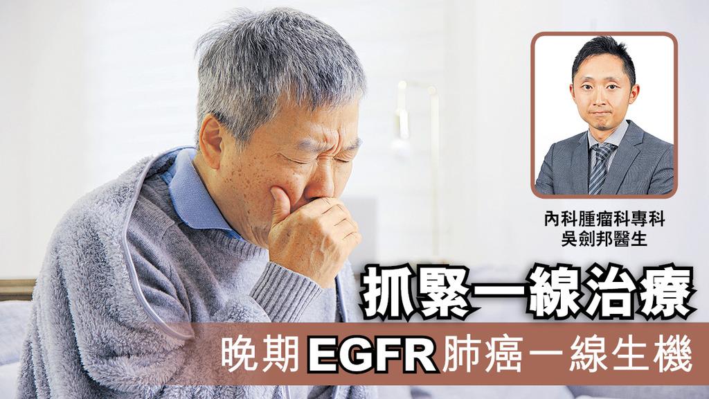 「抓緊一線治療 晚期EGFR肺癌一線生機」