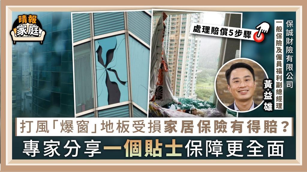 【家居保險】打風「爆窗」地板受損家居保險有得賠? 專家分享一個貼士保障更全面【附處理賠償5步驟】
