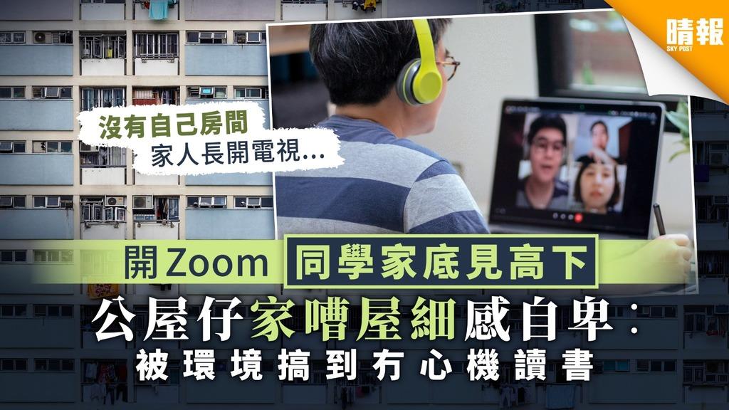 【在家上課】開Zoom同學家底見高下 公屋仔家嘈屋細感自卑︰被環境搞到冇心機讀書