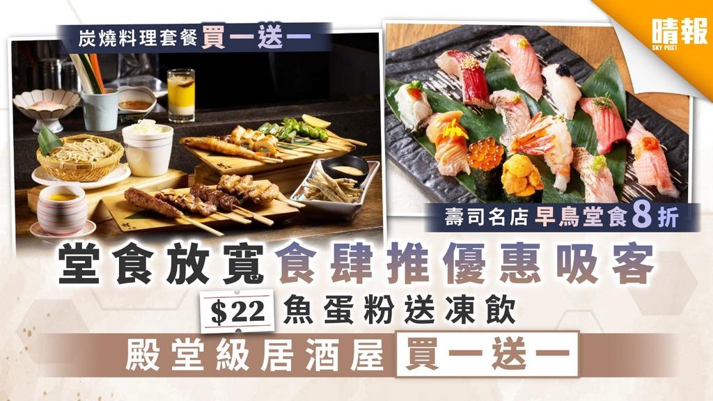 【抗疫優惠】平價堂食邊到搵 $20三餸車仔麵$30茶記碟頭飯