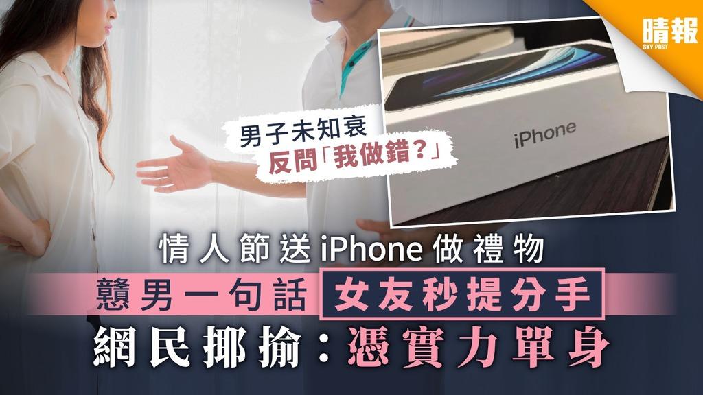 【激嬲女朋友】情人節送iPhone做禮物 戇男一句話女友秒提分手 網民揶揄:憑實力單身