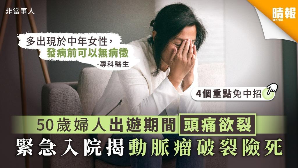 【婦女高危】50歲婦人出遊期間頭痛欲裂 緊急入院揭動脈瘤破裂險死