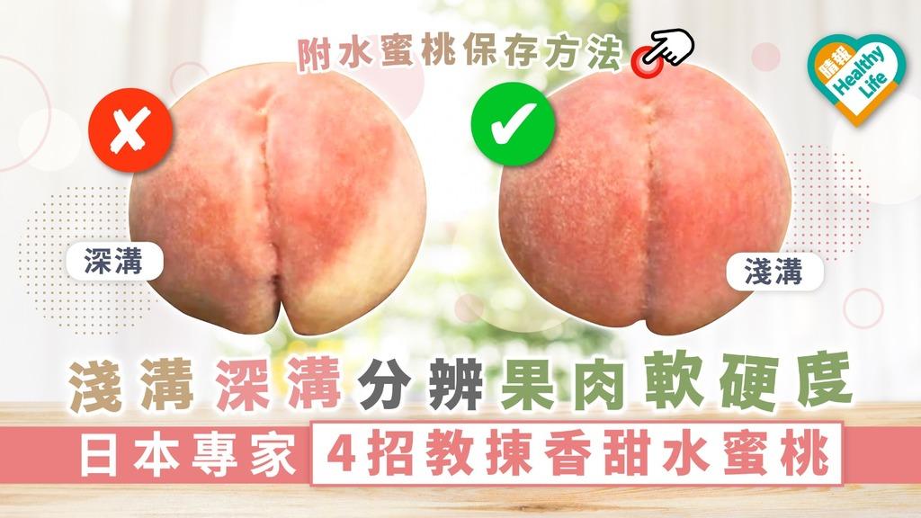 【買水蜜桃】淺溝深溝分辨果肉軟硬度 日本專家4招教㨂香甜水蜜桃