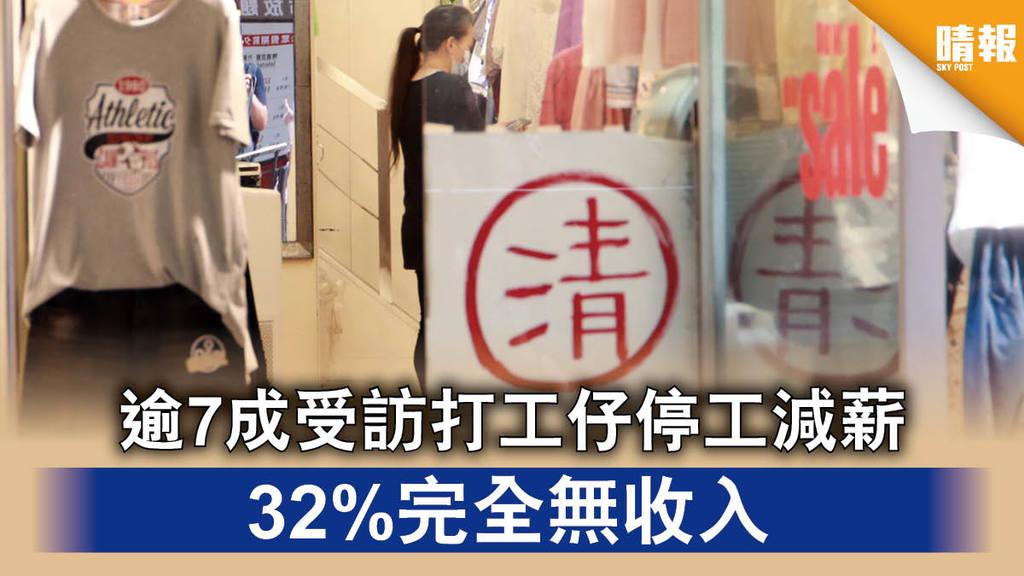 【新冠肺炎】逾7成受訪打工仔停工減薪 32%完全無收入