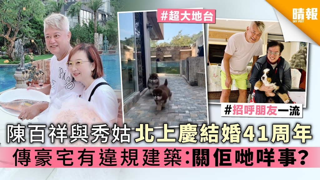 陳百祥與秀姑北上慶結婚41周年 傳豪宅有違規建築:關佢哋咩事?
