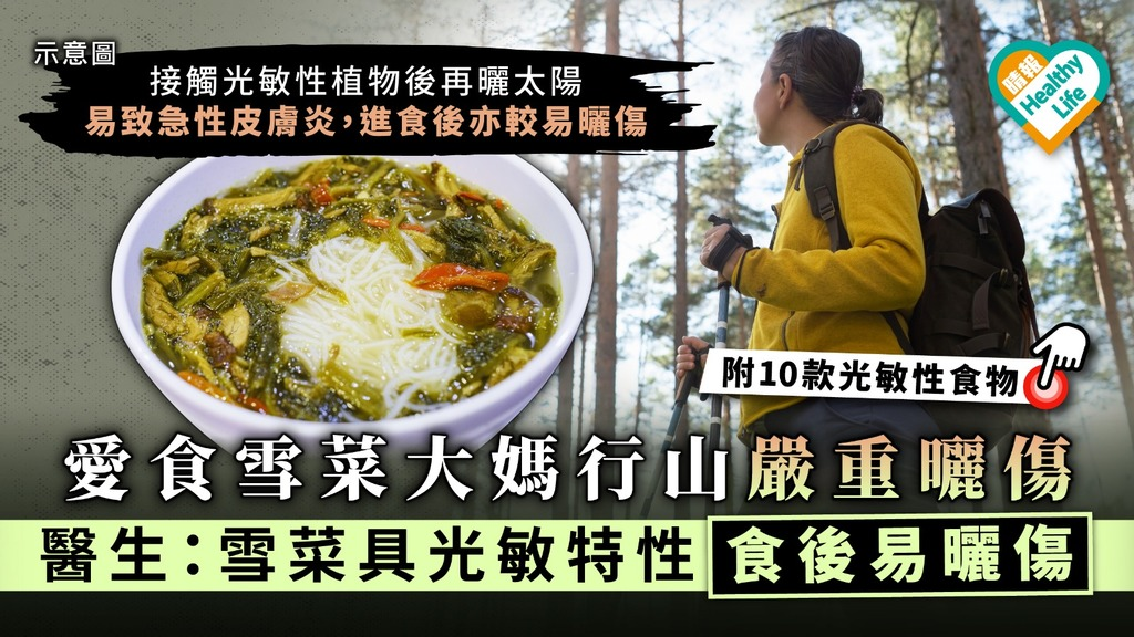 愛食雪菜大媽行山嚴重曬傷 醫生:雪菜具光敏特性食後易曬傷【附10款光敏性食物】
