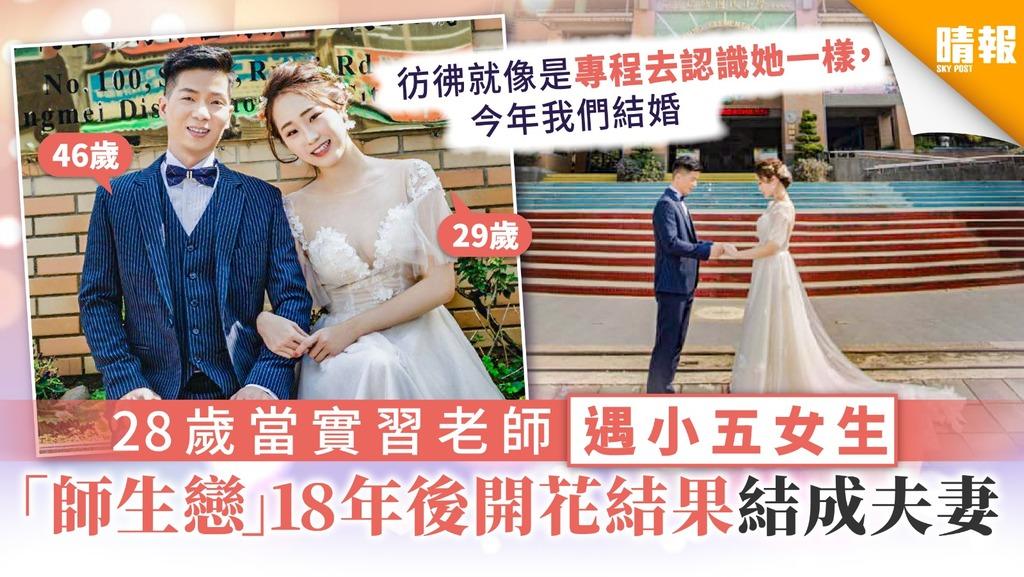 【緣份遊戲】28歲當實習老師遇小五女生 「師生戀」18年後開花結果結成夫妻