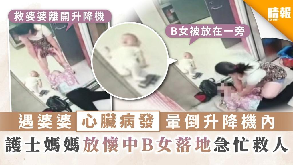【白衣天使】遇婆婆心臟病發暈倒升降機內 護士媽媽放懷中B女落地急忙救人