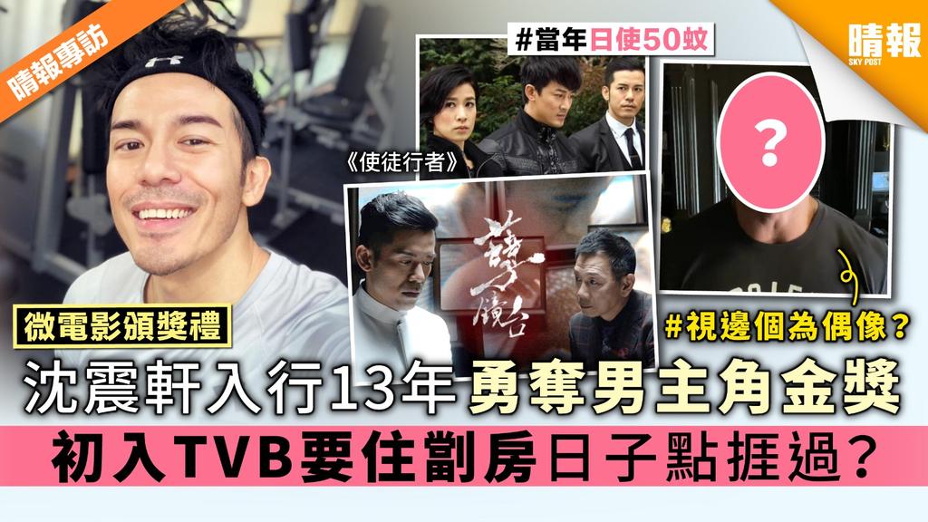【微電影頒獎禮】沈震軒入行13年勇奪男主角金獎 初入TVB要住劏房日子點捱過?