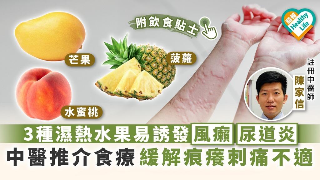 3種濕熱水果易誘發風癩尿道炎 中醫清熱食療緩解痕癢刺痛不適【附飲食貼士】