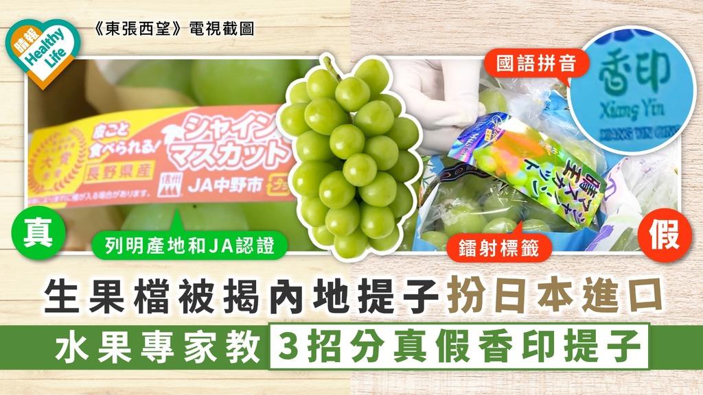 【日本水果】生果檔被揭內地提子扮日本進口 水果專家教3招分真假香印提子