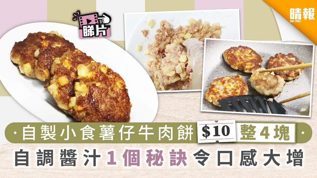 【抗疫煮食】自製小食薯仔牛肉餅$10整4塊 自調醬汁1個秘訣令口感大增