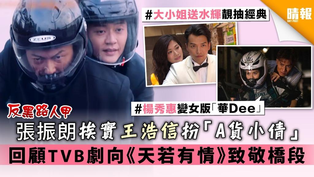 【反黑路人甲】張振朗挨實王浩信扮「A貨小倩」 回顧TVB劇向《天若有情》致敬橋段