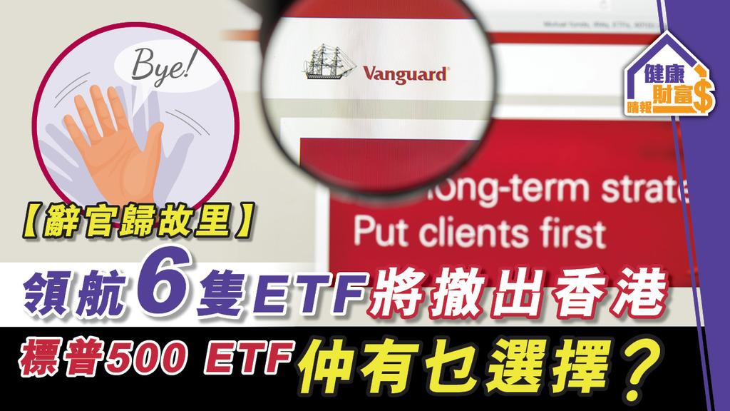 【辭官歸故里】領航6隻ETF將撤出香港 標普500 ETF仲有乜選擇?