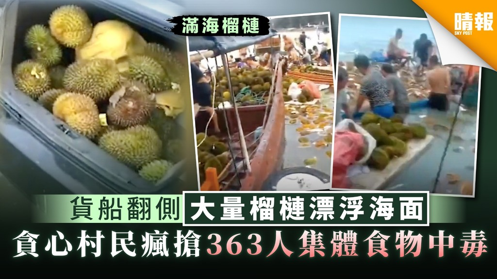 【食用安全】貨船翻側大量榴槤漂浮海面 貪心村民瘋搶363人集體食物中毒