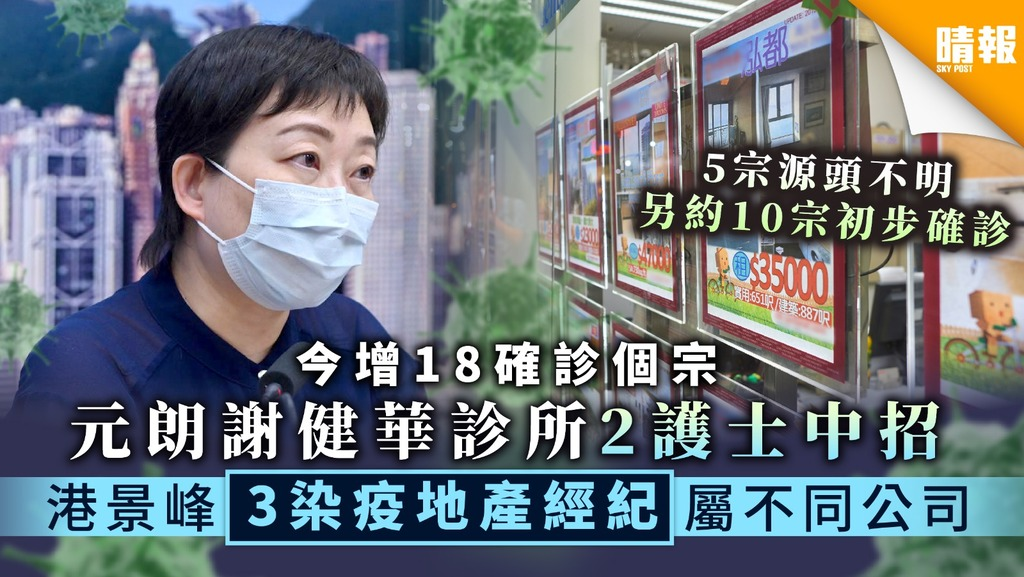 【新冠肺炎】今增18確診個案 元朗謝健華診所2護士中招 港景峰3染疫地產經紀屬不同公司