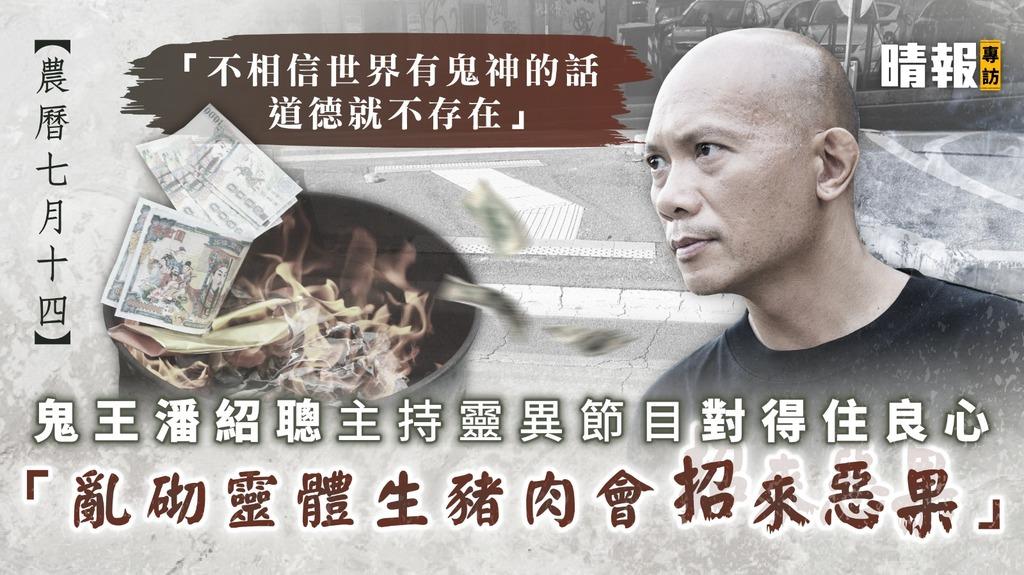 【農曆七月十四】鬼王潘紹聰主持靈異節目對得住良心 「亂砌靈體生豬肉會招來惡果」