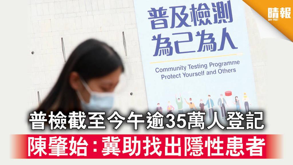 【全民檢測】普檢截至今日逾43萬人登記 首日一半區檢測中心額滿
