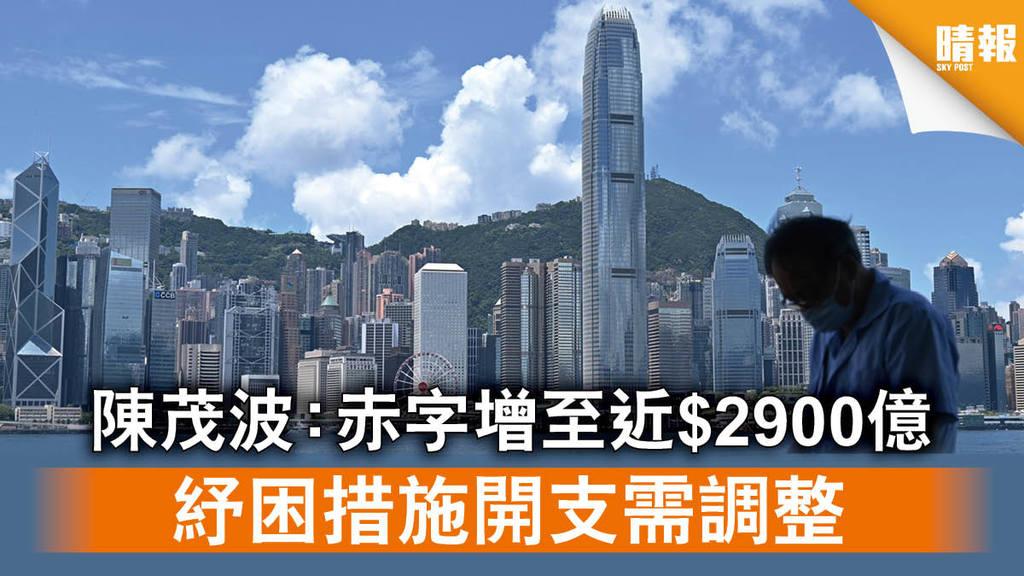 【新冠肺炎】陳茂波:赤字增至近$2900億 紓困措施開支需調整