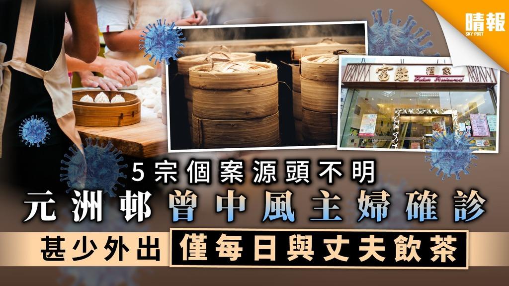 【新冠肺炎】元洲邨曾中風主婦確診 甚少外出僅每日與丈夫飲茶