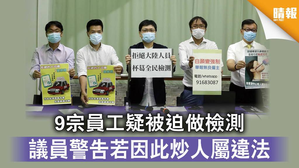 【新冠肺炎】9宗員工疑被迫做檢測 議員警告若因此炒人屬違法