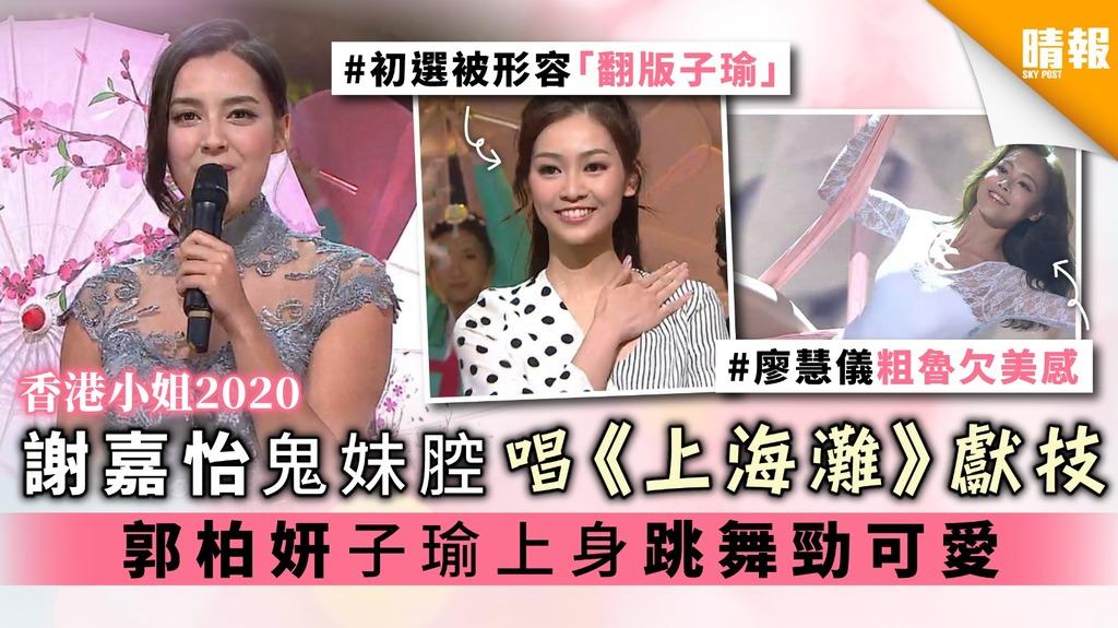 【香港小姐2020】謝嘉怡鬼妹腔唱《上海灘》獻技 郭柏妍子瑜上身跳舞勁可愛