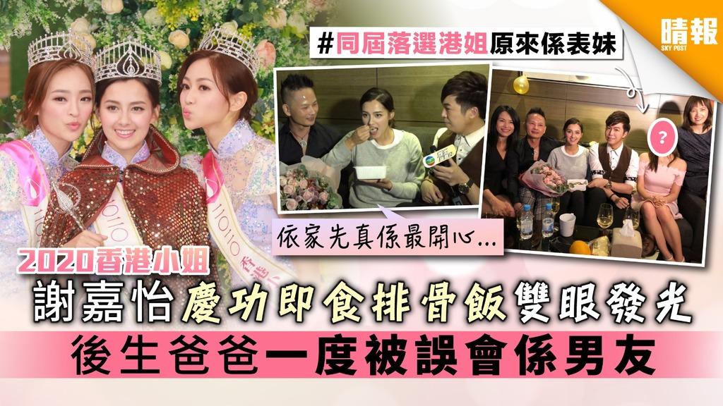 【2020香港小姐】 謝嘉怡慶功即食排骨飯雙眼發光 後生爸爸一度被誤會係男友