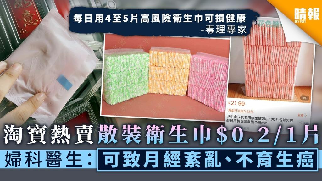 【女性健康】淘寶熱賣散裝衛生巾$0.2/1片 婦科醫生:可致月經紊亂、不育生癌
