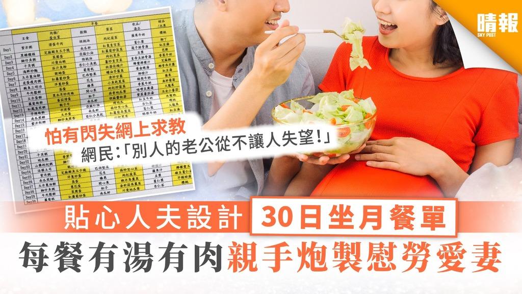 【愛妻號】貼心人夫設計30日坐月餐單 每餐有湯有肉親手炮製慰勞愛妻