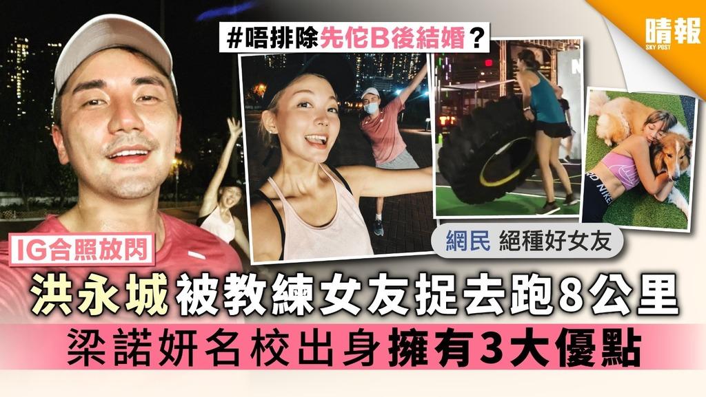 【IG合照放閃】洪永城被教練女友捉去跑8公里 梁諾妍名校出身擁有3大優點