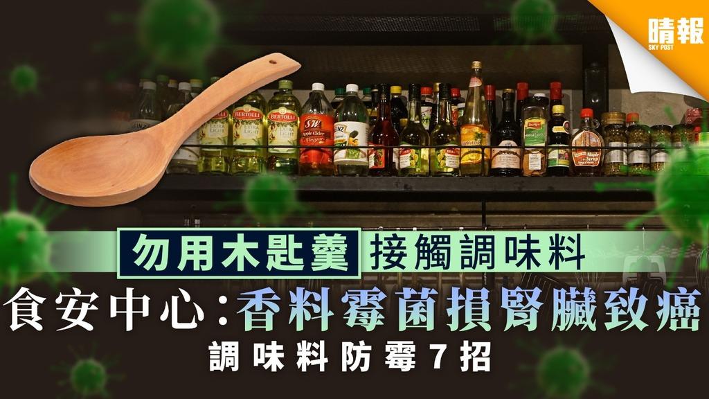 【食用安全】勿用木匙羹接觸調味料 食安中心:香料霉菌損腎臟致癌【附調味料防霉7招】