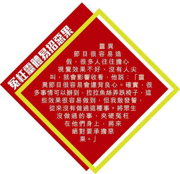 靈異節目Icon 潘紹聰:教化大眾勿存惡毒心腸